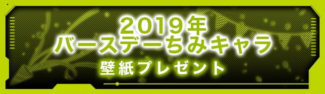 2019年バースデーちみキャラ壁紙プレゼント
