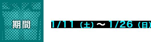 期間:1/11(土)~1/26(日)