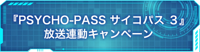 『PSYCHO-PASS サイコパス 3』放送連動キャンペーン